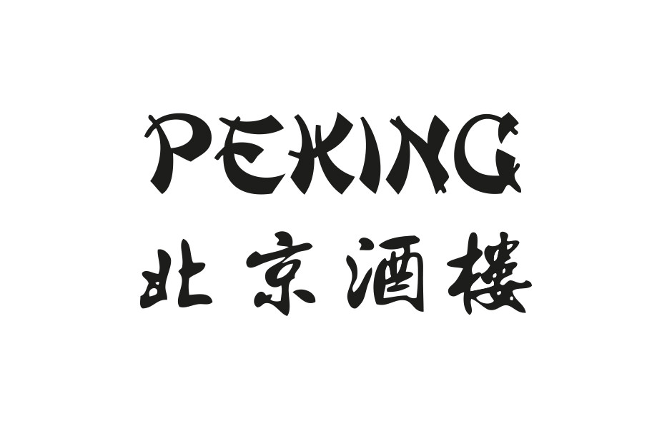 China Restaurant Peking - Essen in Alfeld